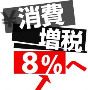 消費税が8%に…