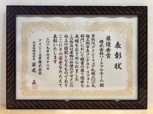施工写真コンテスト「最優秀賞」受賞